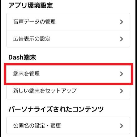 amazon Dash Buttonアマゾンダッシュボタンc