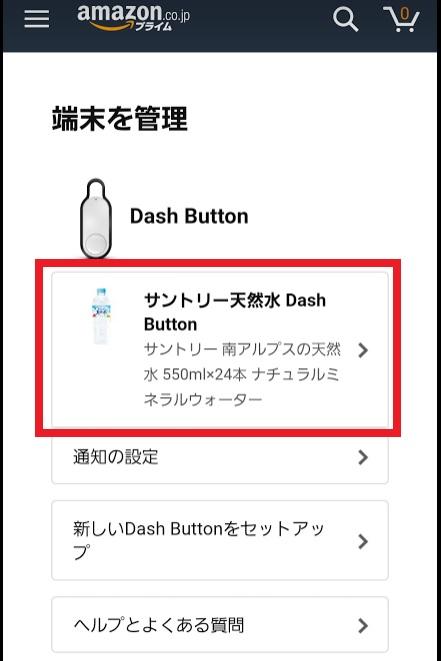 amazon Dash Buttonアマゾンダッシュボタンd