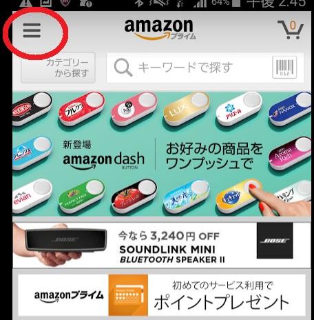 Amazon Dash Buttonアマゾンダッシュボタン6