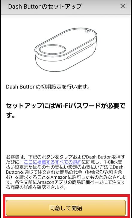 amazon Dash Buttonアマゾンダッシュボタン9