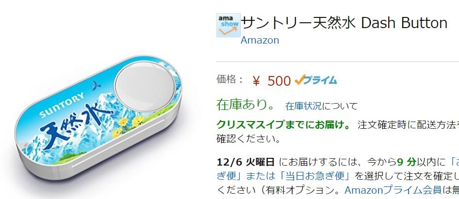 amazon Dash Buttonアマゾンダッシュボタン11