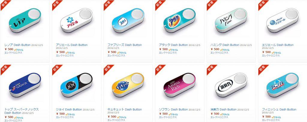 amazon Dash Buttonアマゾンダッシュボタン13