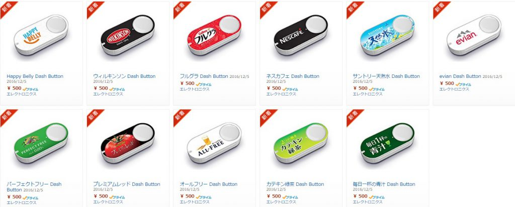 amazon Dash Buttonアマゾンダッシュボタン14