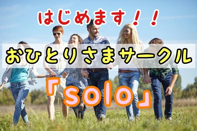 """おひとりさまサークル""""solo""""2"""