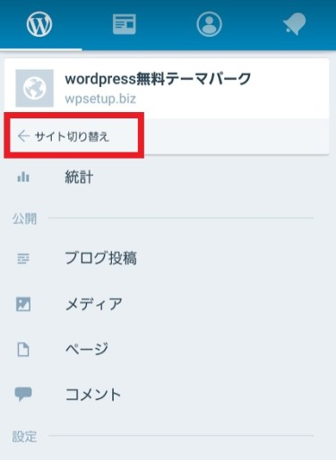 wordpressアプリ