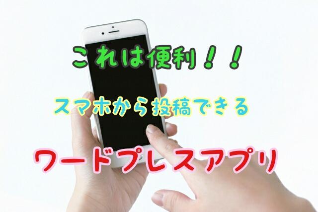 ワードプレスアプリ
