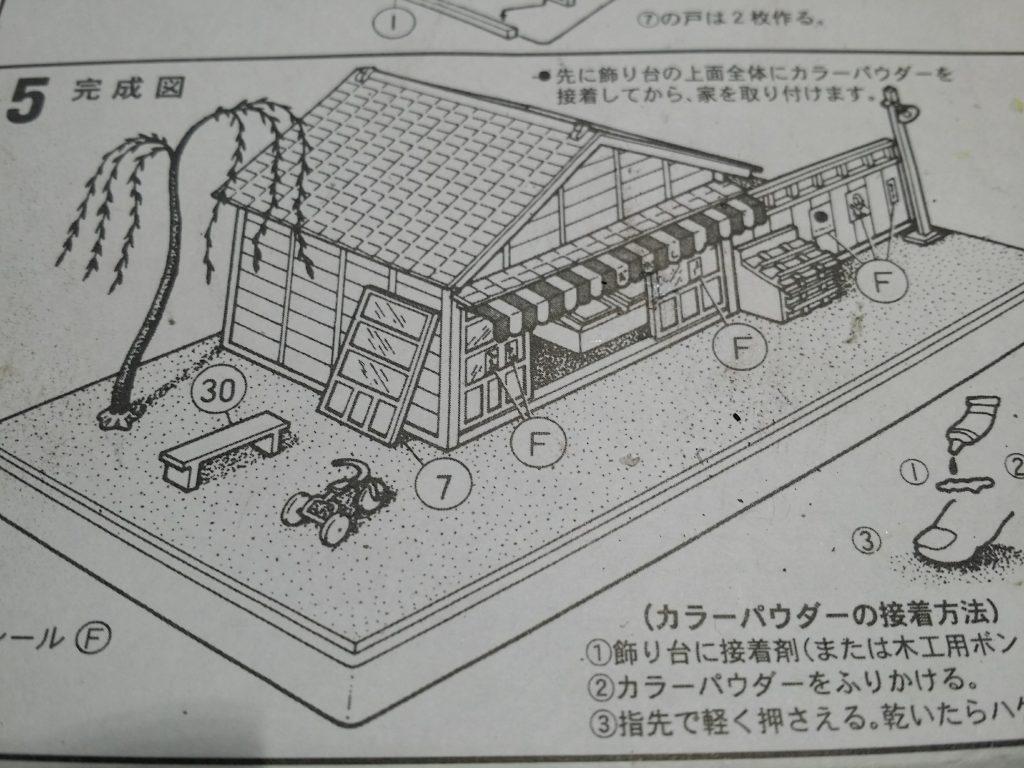 ジオラマ模型製作