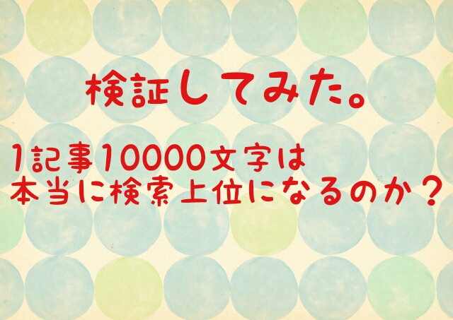 1記事10000文字ブログ