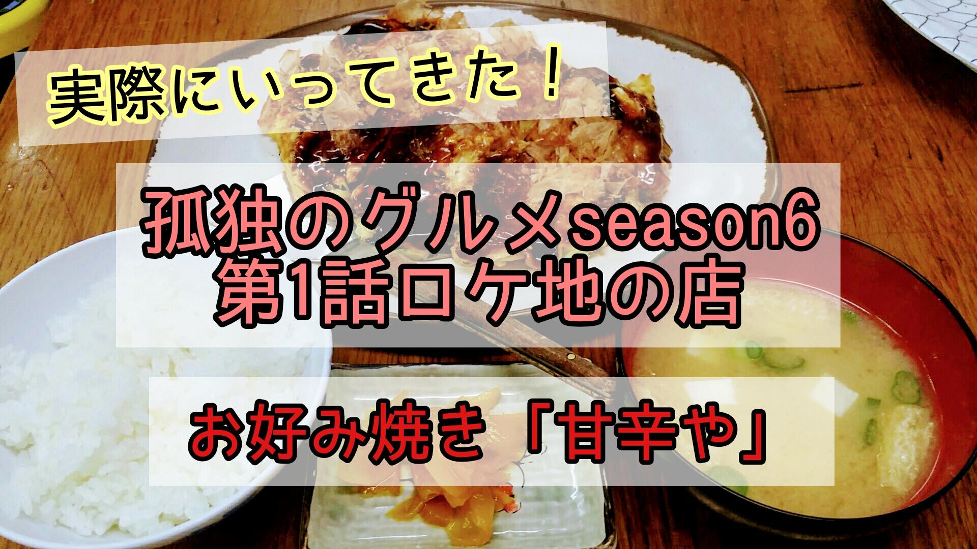 孤独のグルメseason6の店、大阪市阿倍野区美章園お好み焼き屋「甘辛や」