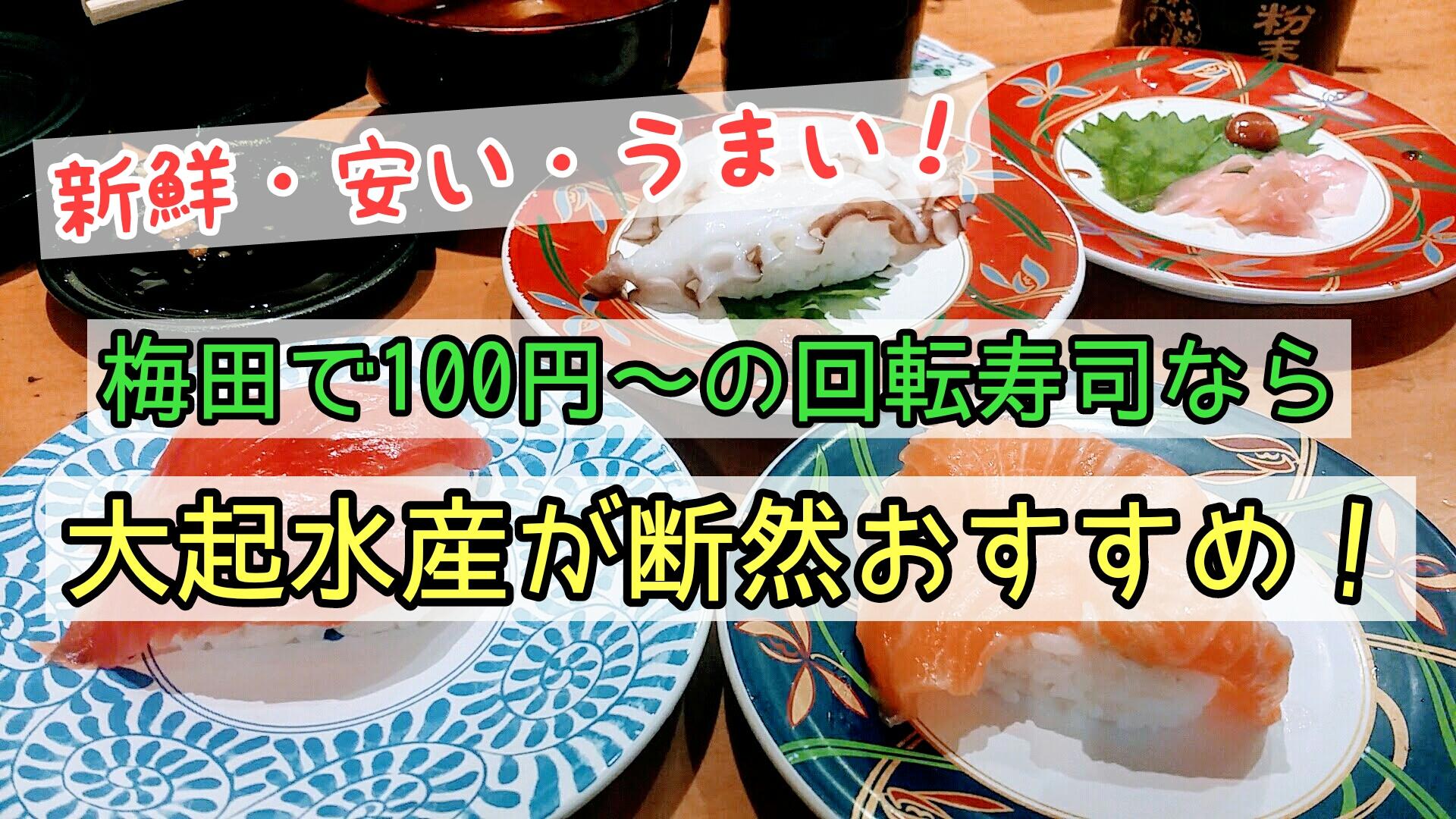 梅田回転寿司「大起水産」メニュー
