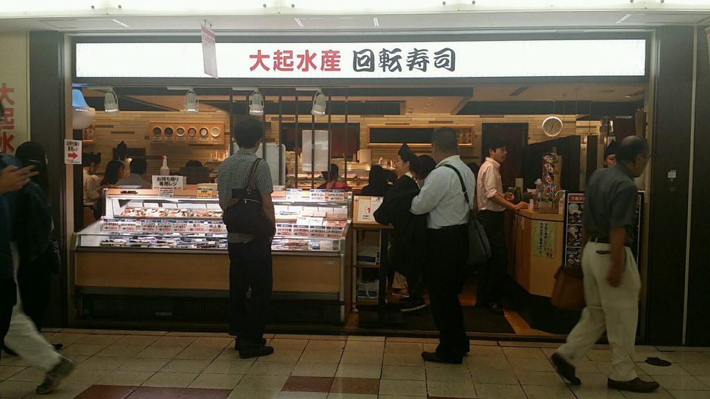 梅田回転寿司「大起水産」