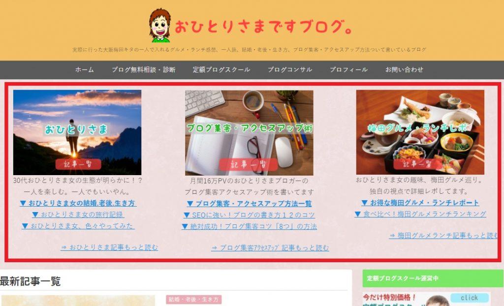 ブログトップページ