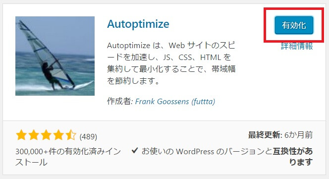 Autoptimizeプラグイン