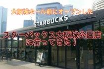 スターバック大阪城公園店