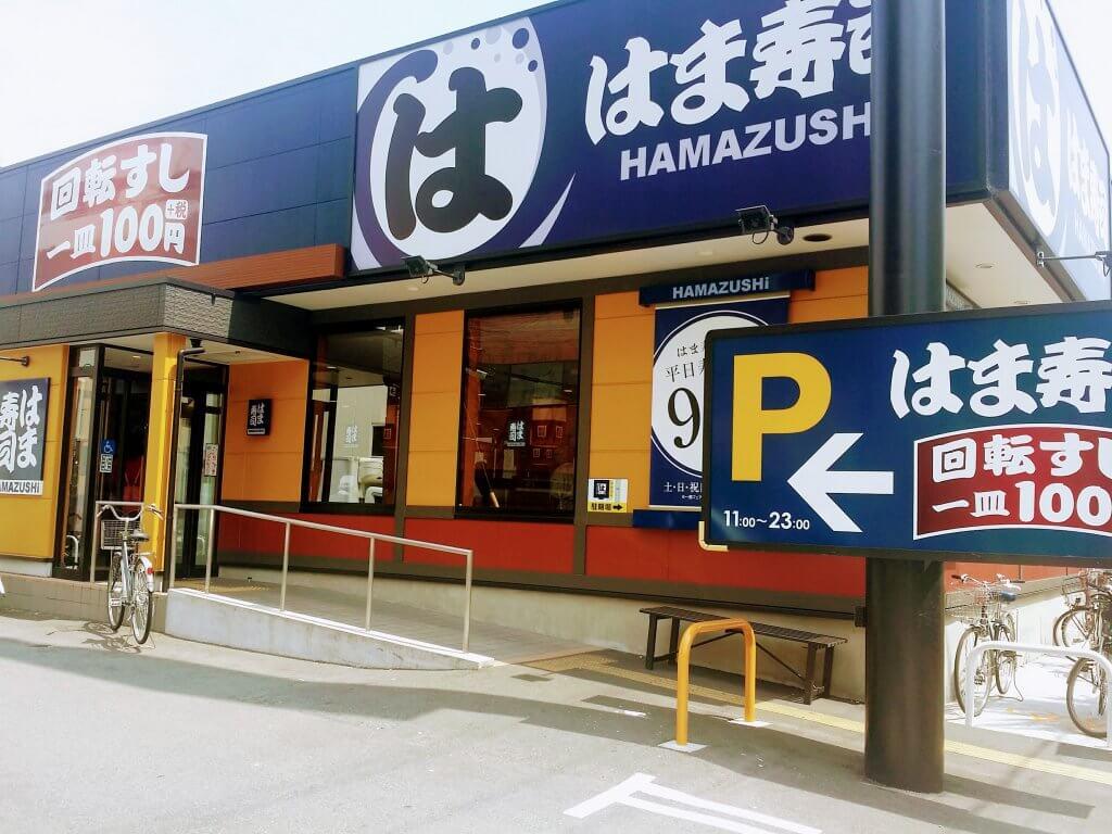 はま寿司都島店