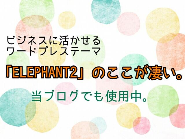 当ブログで使用中テーマ「ELEPHANT2」