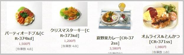 ミニチュア雑貨通販安い