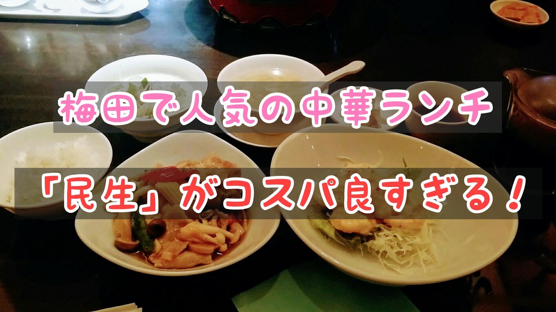 梅田の中華ランチ「民生」