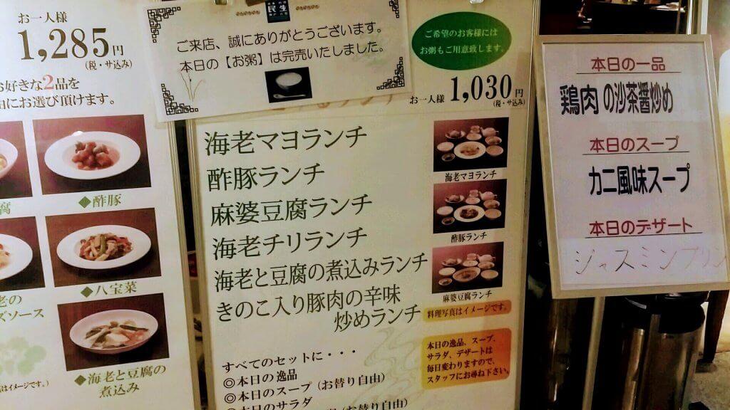 梅田の中華ランチ「民生」ランチメニュー表