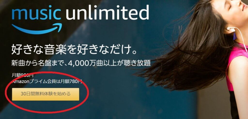 Amazon Music Unlimited登録方法
