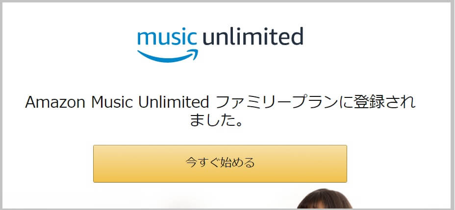 Amazon Music Unlimited登録ページ