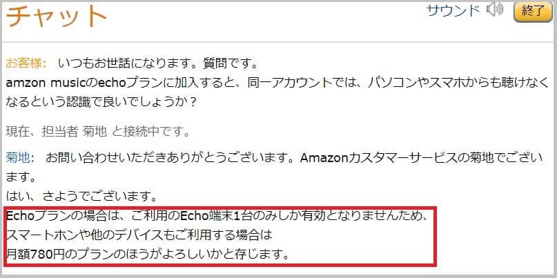 Amazonカスタマー