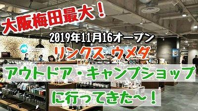 リンクス梅田アウトドア・キャンプショップ石井スポーツ