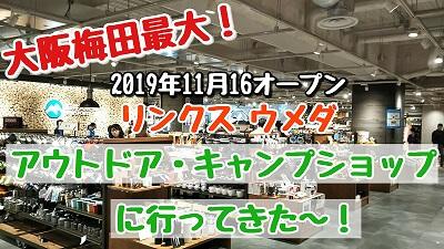 リンクス ガイド 梅田 フロア